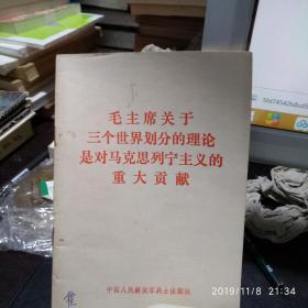 毛主席关于三个世界划分的理论是对马克思列宁主义的重大贡献(私藏本)