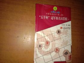 """中国象棋丛书(第二版)""""五羊杯""""冠军赛名局赏析(下)"""