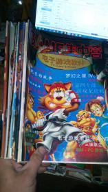 《GAME集中营》电子游戏软件【1994年第1.2.3.4.5期(含创刊号)1995年2-7,10-12期1996年1,2,4,7,8共20本