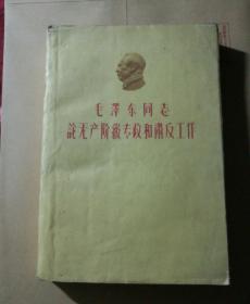 毛泽东同志论无产阶级专政和肃反工作,