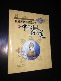 世界著名寿星吴云青谈中国传统养生之道-中国道家养生与现代生命科学系列丛书之六