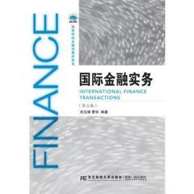 国际金融实务(第五版) 刘玉操 曹华东北财经大学出版社
