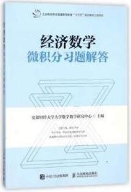 微积分(第2版)(微课版)习题解答 人民邮电出版社