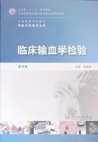 临床输血学检验 (第3版) 胡丽 人民卫生出版社