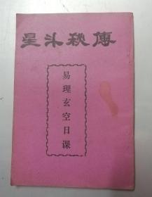 星斗秋传---易理玄空日课.民国九年