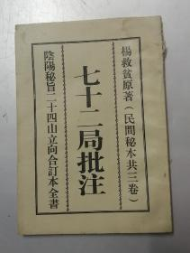 七十二局批注 【民间秘本;共三卷一本全】