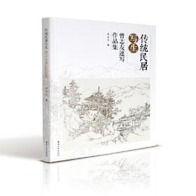 传统民居写生:曾志友速写作品集