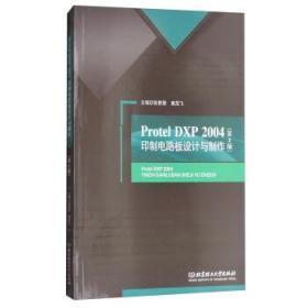 Protel DXP2004印制电路板设计与制作(第2版)张群慧 黄茂飞