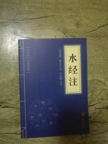 中华国学经典精粹:水经注
