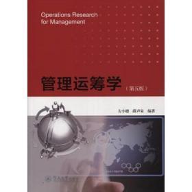 管理运筹学(第五版) 左小德 薛声家 暨南大学出版
