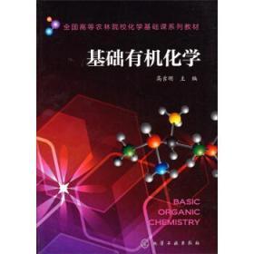 基础有机化学 高吉刚 化学工业出版社