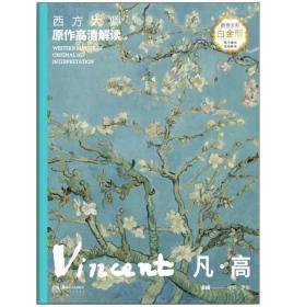 西方大师原作高清解读:第一季:凡·高:Vincent