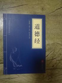 中华国学经典精粹:道德经