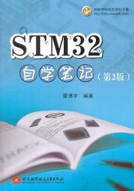 满45包邮正版STM32自学笔记(第2版) 蒙博宇 北京航空航天大学出版社