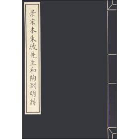 景宋东坡先生和陶渊明诗