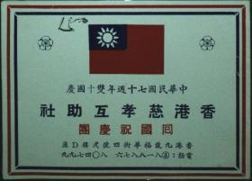 台湾证明、证据、证件,1981年香港慈孝互助社回国祝庆团一件,外有保护袋
