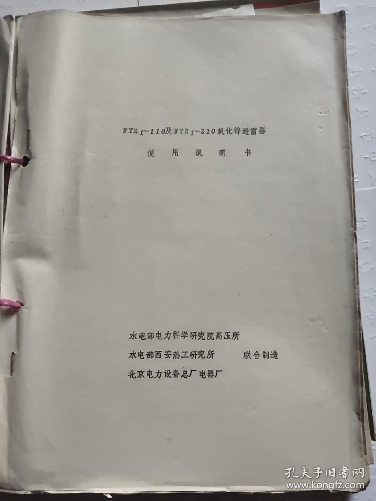FYZ1-110及FYZ1-220氧化锌避雷器使用说明书
