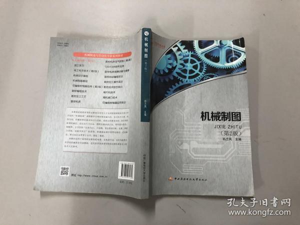 机械制图(第2版)