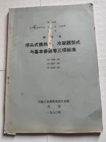 浮头式换热器、冷凝器型式与基本参数等三项标准(JB1168-80   JB2207-80  JB2208-80)