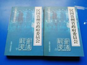 贵州档案史料研究丛书之二,民国贵州省政府委员会会议辑要(上下册)