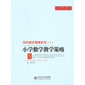 正版全新现货 小学数学教学策略
