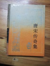 唐宋传奇集(岳麓书社版古典名著普及文库)