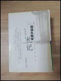EI2033646 阅读生物学札记--社会学家郑也夫作品系列【一版一印】