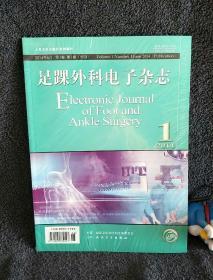 足踝外科电子杂志