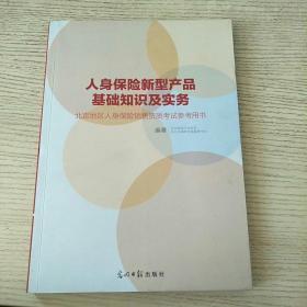 人身保险新型产品基础知识及实务【库存书,基本全新】