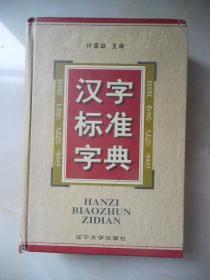 汉字标准字典(精装)