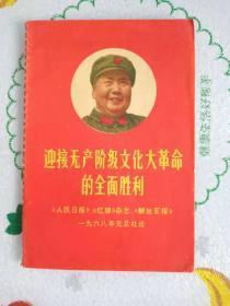 迎接无产阶级文化大革命的全面胜利