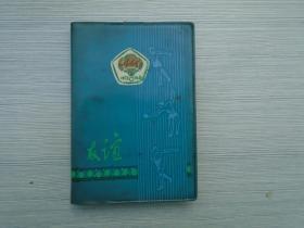 老笔记本1本 1975年  10批 72开100页,内有笔记(写的是 菜谱。有插图。详见书影)