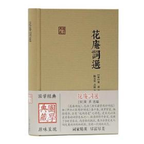 花庵词选(国学典藏)