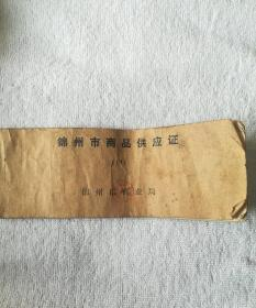 锦州市商品供应证