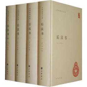 后汉书(全4册)