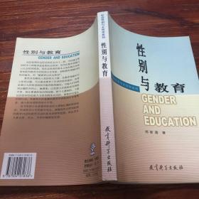 性别与教育