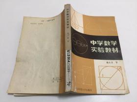中学数学实验教材 第六册.下