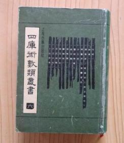 四库术数类丛书(六)
