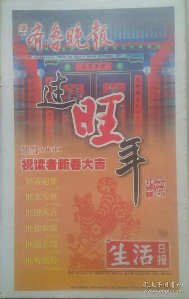 齐鲁晚报·生活日报(2006年1月28日,春节特刊)(100版)
