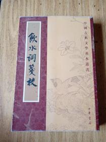 饮水词笺校——中国古典文学基本丛书