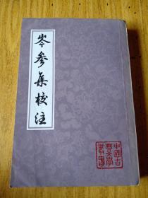岑参集校注——中国古典文学丛书