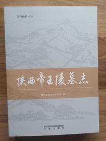 陕西帝王陵墓志(已拆封,未翻阅,品相详见图。)