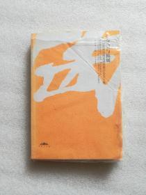 中国美术馆陶瓷理论研讨会论文集,守望欲拓展