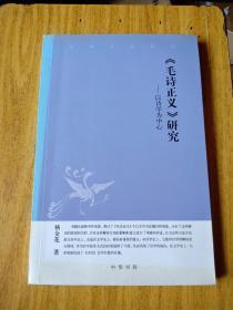 《毛诗正义》研究:以诗学为中心——中华文史新刊