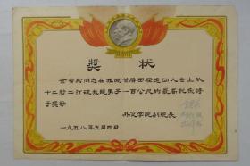 五十年毛笔手写奖状   奖给外交官金吉松的    李恩求等人落款       货号:第42书架—C层