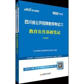 中公2020四川省版教师招聘考试用书教育公共基础笔试教材