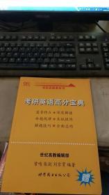 高教版,全国考研英语真题系列之五 ,考研真题黄皮书 ,考研英语高分宝典