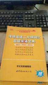 考研英语二大纲词汇超级背诵宝典