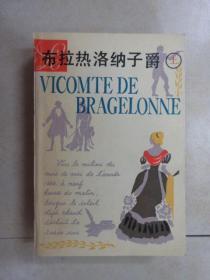布拉热洛纳子爵  (上)