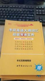 考研英语复习系列之4,考研真题黄皮书,考研英语大纲词汇超级背诵宝典